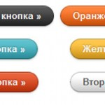 Создаем кнопки на CSS3. Шаг 1: Потрясающие кнопки.