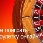 Поиграем в рулетку?