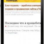 Серия статей «Твой мобильный сайт». Часть 1. Тестирование сайта на мобильных устройствах.