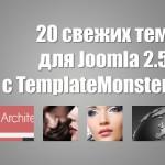 20 свежих тем для Joomla 2.5 с TemplateMonster