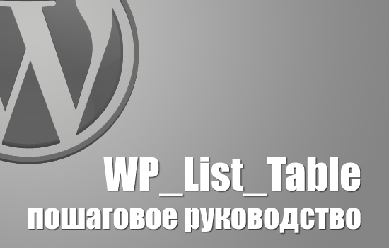 wp_list_table
