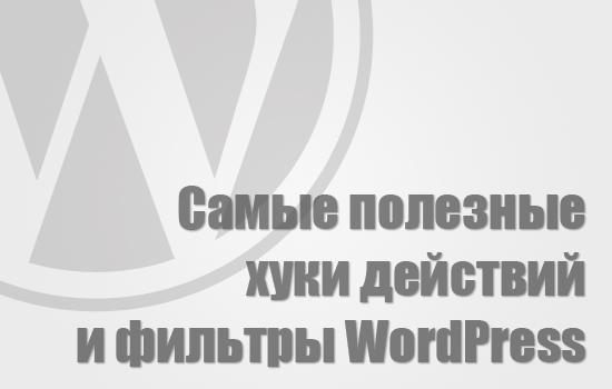 hack_wp