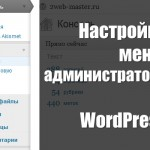 Настройка меню администратора в WordPress
