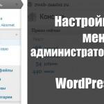 Настройка меню администратора в WordPress