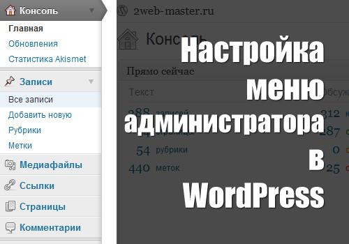 menu_wordpress