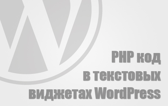 php_hack_wordpress