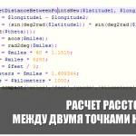 Расчет расстояния между двумя точками на PHP