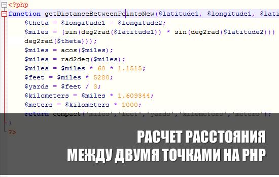 length_php