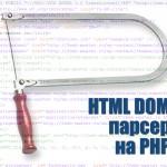 Простейший HTML DOM парсер на PHP