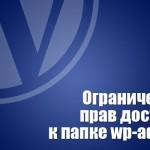 Ограничение прав доступа к папке wp-admin