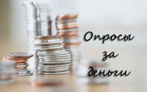 oprosy_za_dengi-money