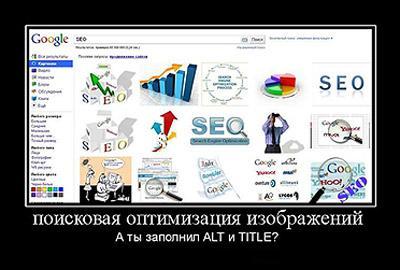 poiskovaya-optimizaciya-izobrazhenij