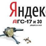 АГС-17 и АГС-30 — фильтры Яндекса и как с ними бороться