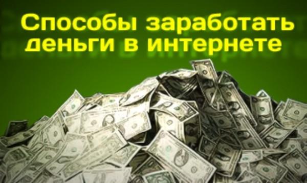 Его, Как Деньги В Инете Заработать этой планете