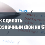 Как сделать прозрачный фон на CSS?