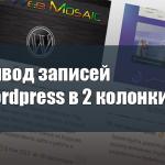 Вывод записей Wordpress в 2 колонки
