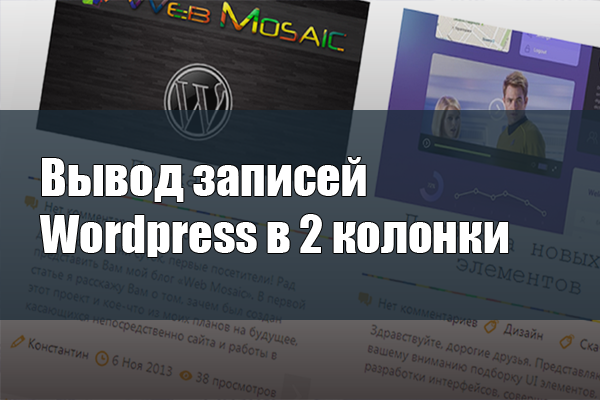 Вывод записей Wordpress в 2 колонки