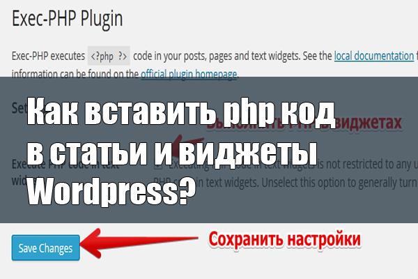 Как вставить php код в статьи и виджеты Wordpress