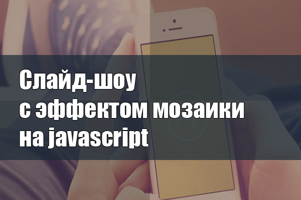 Слайд-шоу с эффектом мозаики на javascript