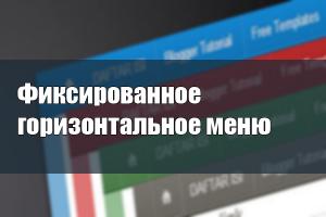Фиксированное горизонтальное меню вверху сайта на jQuery