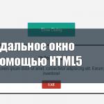 Делаем модальное окно с помощью HTML5