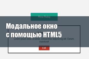 модальное окно с помощью HTML5
