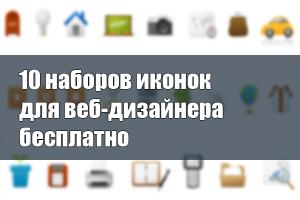 10 наборов иконок для веб-дизайнера бесплатно