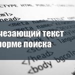 Исчезающий текст в форме поиска (input)