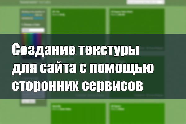 Создание текстуры для сайта с помощью сторонних сервисов