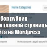 Выбор рубрик для главной страницы сайта на Wordpress