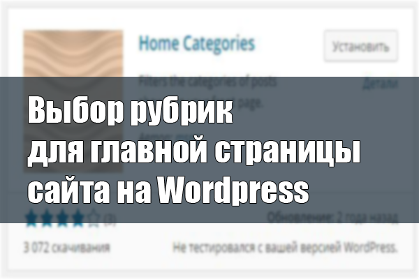 плагин Home Categories