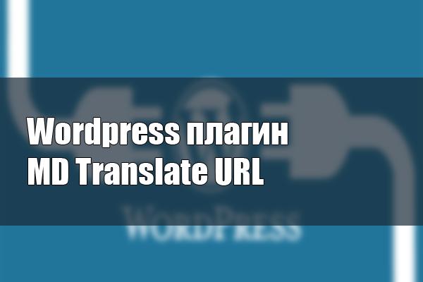 Wordpress плагин MD Translate URL