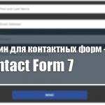Плагин для контактных форм — Contact Form 7