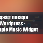 Виджет плеера на Wordpress — Simple Music Widget