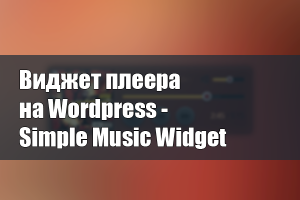 Виджет плеера на Wordpress - Simple Music Widget