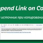 Ссылка на сайт при копировании текста — Wordpress плагин Append Link on Copy