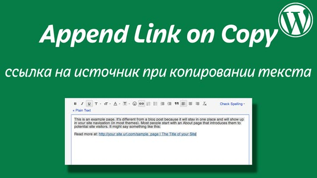 Ссылка на сайт при копировании текста