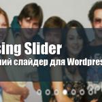 Лучший слайдер для Wordpress — плагин Easing Slider