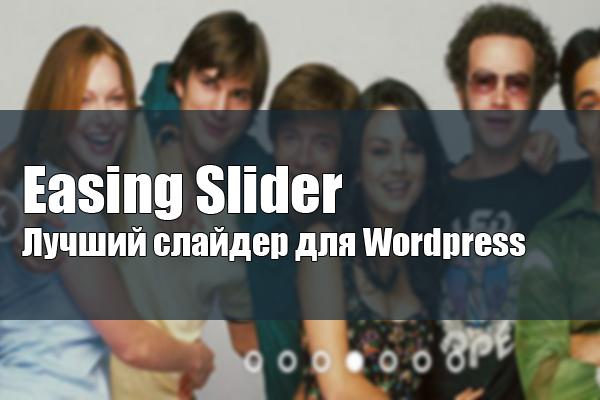 Лучший слайдер для Wordpress - плагин Easing Slider