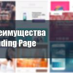 Преимущества продающей страницы Landing Page