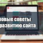 Базовые советы по развитию и продвижению сайта