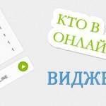 "Виджет ""Кто в онлайн"" на PHP, MySQL & jQuery. Часть 1"