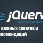 15 важных советов и рекомендаций в использовании jQuery для разработчиков