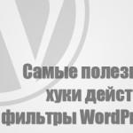 Самые полезные хуки действий и фильтры WordPress
