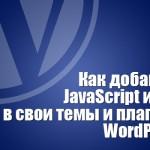 Как добавить JavaScript и CSS в свои темы и плагины WordPress