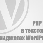 PHP код в текстовых виджетах WordPress