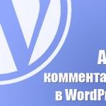 AJAX комментарии в WordPress