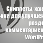 Сниппеты, хаки и трюки для улучшения раздела комментариев на WordPress