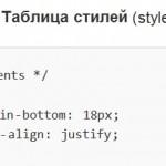 Выравнивание текста в блоге по ширине