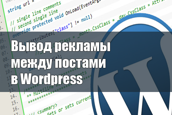 Вывод рекламы между постами в Wordpress